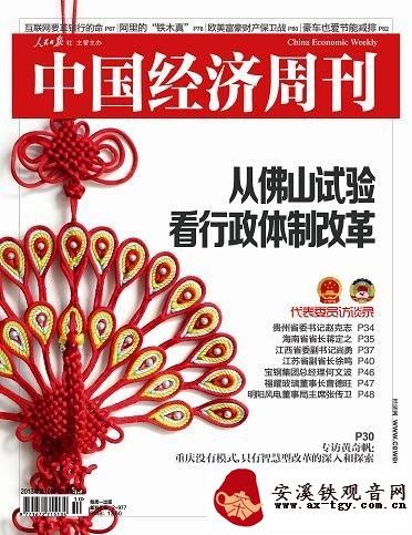 中国经济周刊第10期封面
