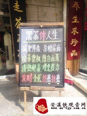 抗癌治病?执法人员:茶叶广告宣传功效涉嫌违法