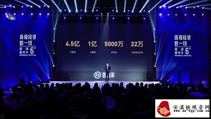 雪球CEO李楠:用智能社区连接投资的一切