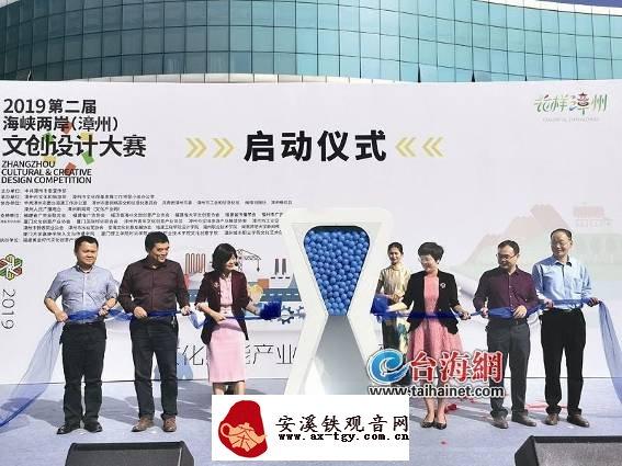 """玩转""""文创+""""创意驱动未来!2019第二届海峡两岸(漳州)文创设计大赛启动"""